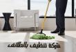 صورة شركة تنظيف بالطائف , معروفة جدا بنظافتها