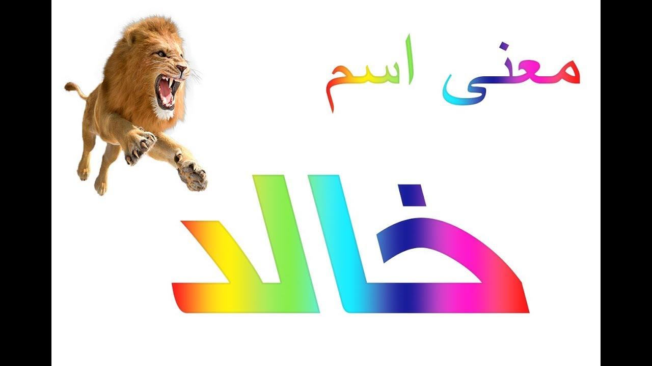 صورة معنى اسم خالد , من الاسماء المنتشرة
