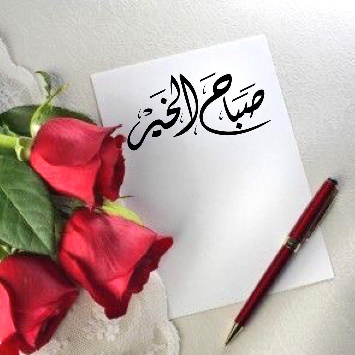 صورة رسائل حب صباحية، ما أجمل هذا الصباح
