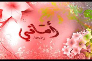 صورة معنى اسم اماني، اسم جميل جدا