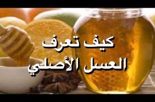 صورة كيف تعرف العسل الأصلي، نحتاج ان نعرفه كثيرا