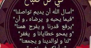 صورة رسالة صباح الخير، نسايم تشرح صدرك