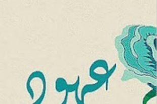صورة مكنتش عارفه معني الاسم واخيرا عرفت معناه واسم دلع كمان , دلع اسم عهود