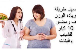 صورة بطريقة سهلة حتخسي في الشهر الكريم، زيادة الوزن في رمضان