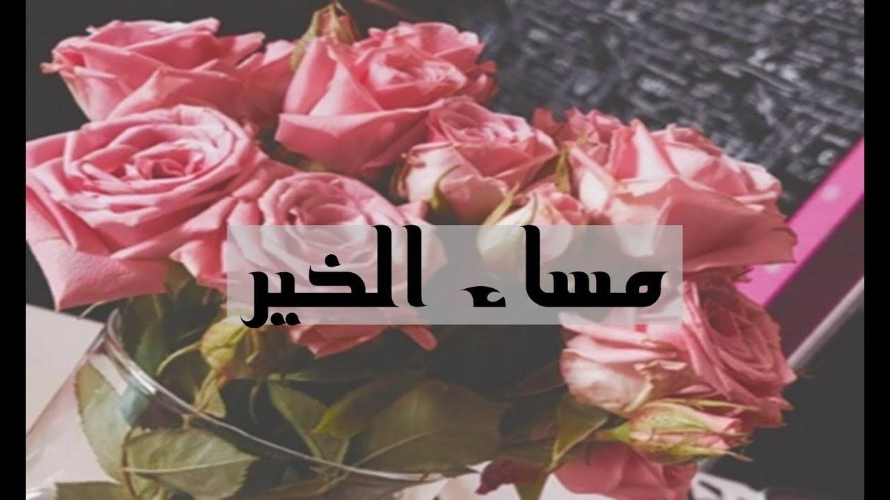 صورة عاوز مساء مميز هقلك تعمل ايه، صور مساء الخير