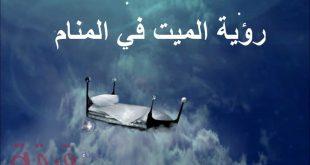 صورة رؤية الميت حي في المنام، من الأحلام المختلفة
