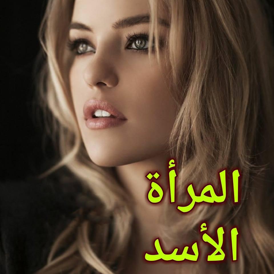 صورة امراة برج الأسد، برج الأسد يهمك