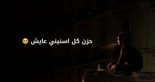 صورة جمل عبرت عن كل الحزن الي جوايا، كلمات حزينه قصيره