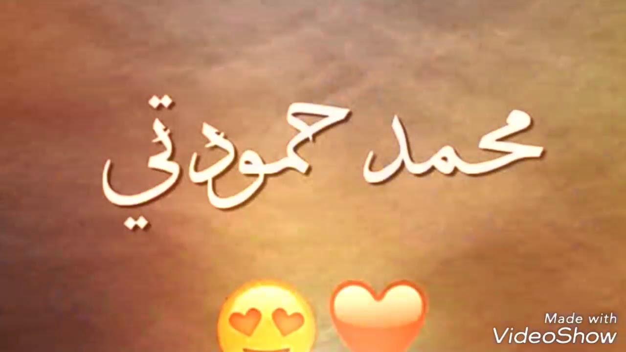 صورة صور عن اسم محمد , من الاسماء الرائعة