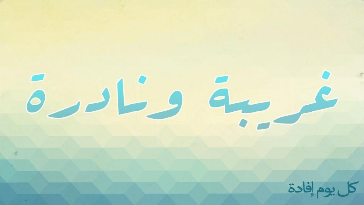 صورة اسماء اولاد غريبة ونادرة , حابة اسم ابنك يكون مختلف لا يفوتك