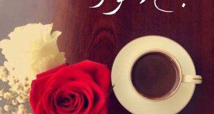 صورة بطاقات ورسائل رومانسيه لتحية الصباح , جديد صباح الخير
