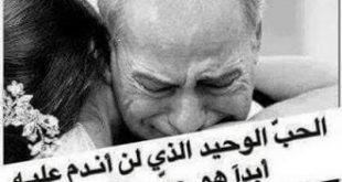 صورة لا حنان بعد حنان الاب ولا دلال بعده , صور حنان الاب