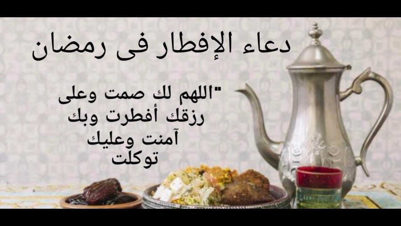 صورة دعاء الافطار في رمضان 1463 1