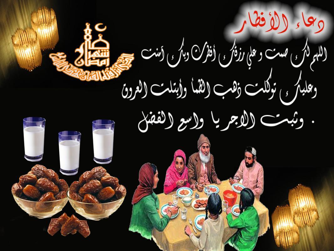 صورة دعاء الافطار في رمضان 1463 2