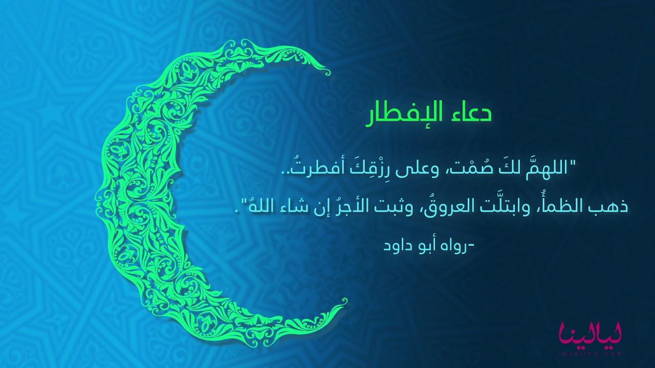 صورة دعاء الافطار في رمضان 1463 3