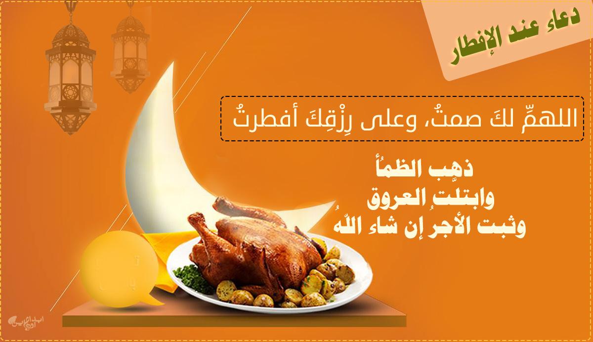 صورة دعاء الافطار في رمضان 1463