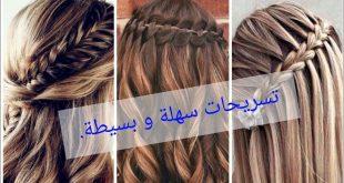 تسريحات شعر بنات كبار