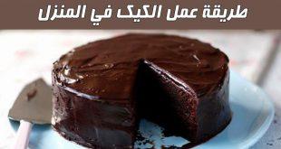 طريقة عمل الكيك بالشوكولاتة سهلة , اسرع طريقة لكيكة الشوكولاتة