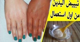 خلطات تبيض اليدين , وصفات سحريه لتجعلي يديك بيضاء